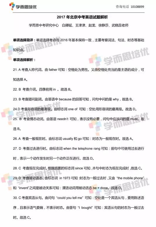 2017年北京中考英语真题答案图1