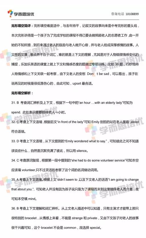 2017年北京中考英语真题答案图2