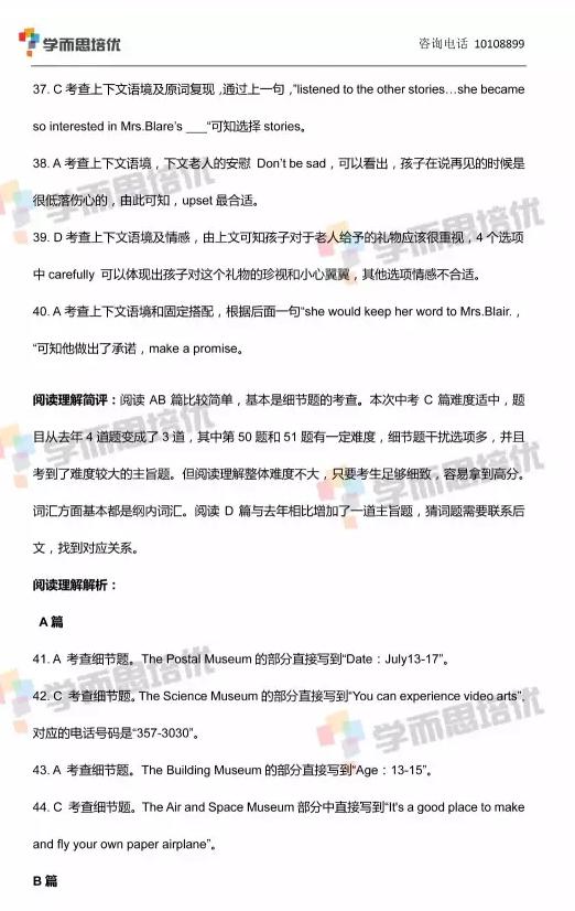 2017年北京中考英语真题答案图3