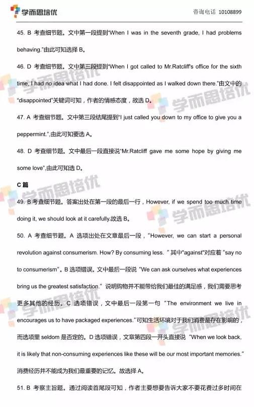 2017年北京中考英语真题答案图4