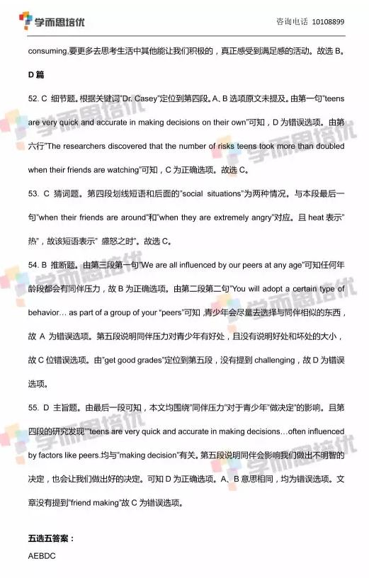 2017年北京中考英语真题答案图5