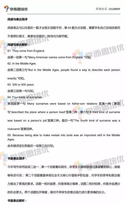 2017年北京中考英语真题答案图6