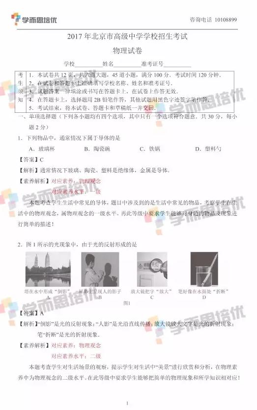 2017年北京中考物理真题答案解析图1