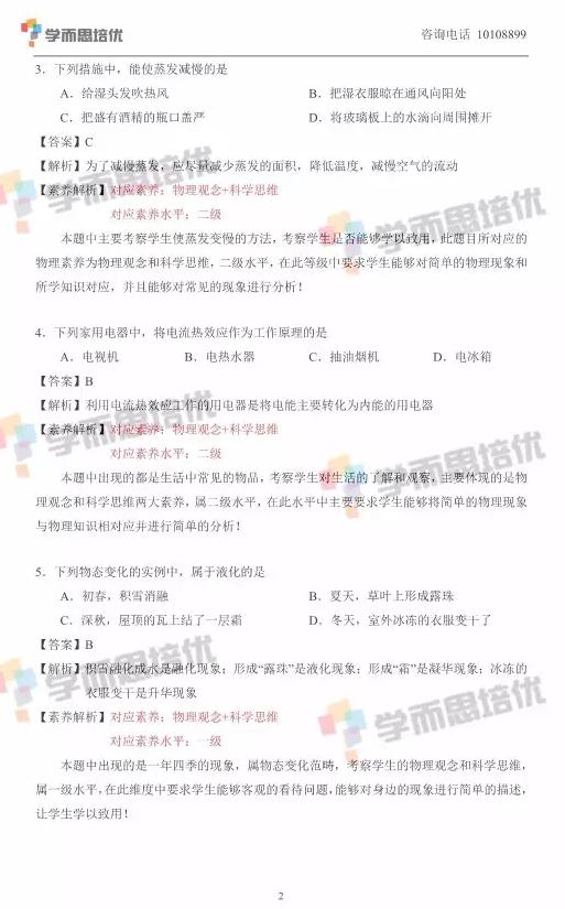 2017年北京中考物理真题答案解析图2