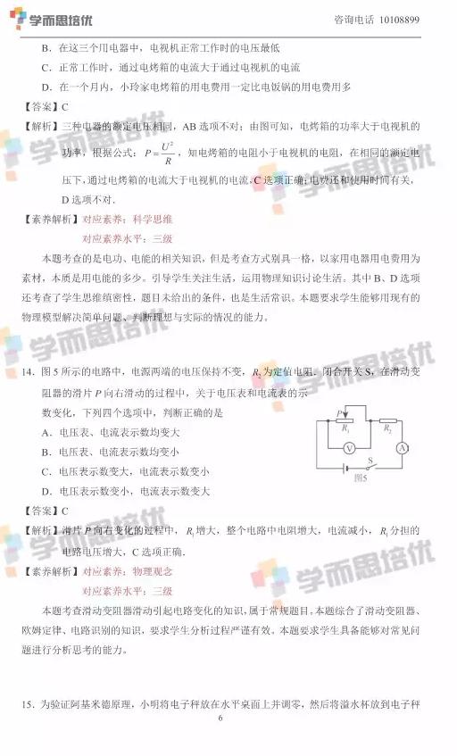 2017年北京中考物理真题答案解析图6