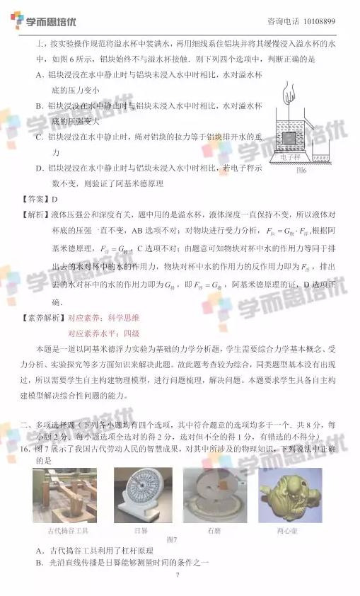 2017年北京中考物理真题答案解析图7