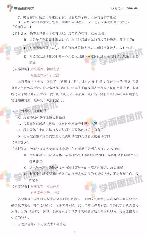 2017年北京中考物理真题答案解析图8