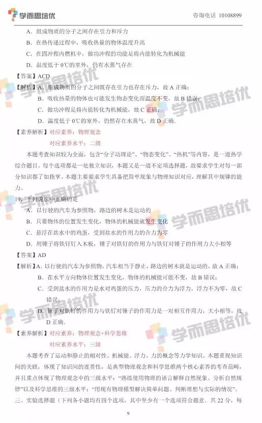 2017年北京中考物理真题答案解析图9