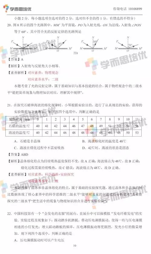 2017年北京中考物理真题答案解析图10