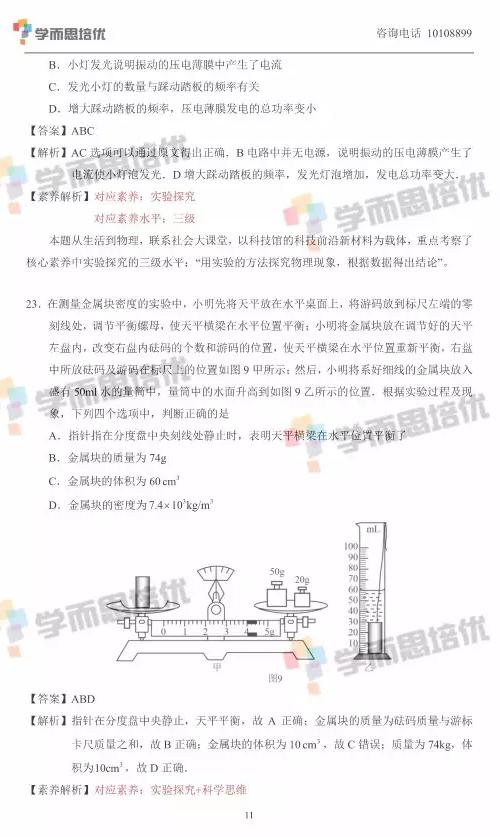 2017年北京中考物理真题答案解析图11