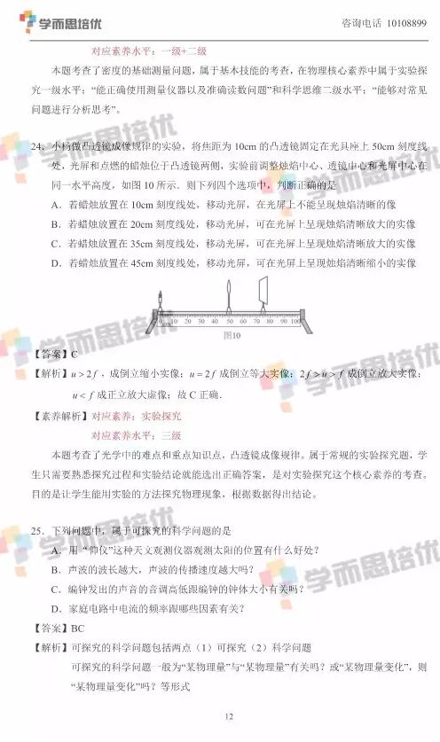 2017年北京中考物理真题答案解析图12