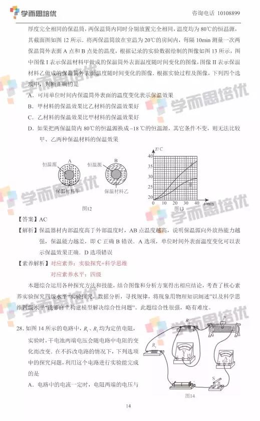 2017年北京中考物理真题答案解析图14