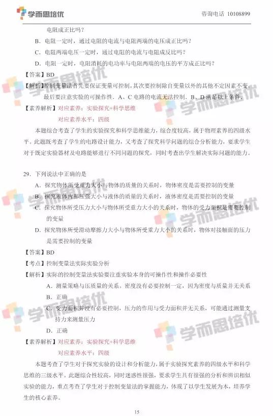 2017年北京中考物理真题答案解析图15
