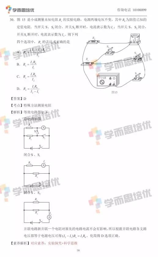 2017年北京中考物理真题答案解析图16