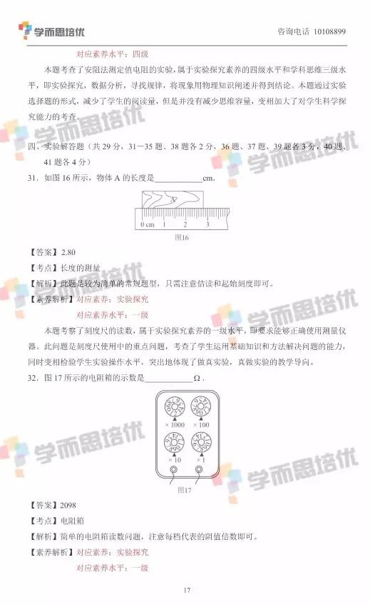 2017年北京中考物理真题答案解析图17