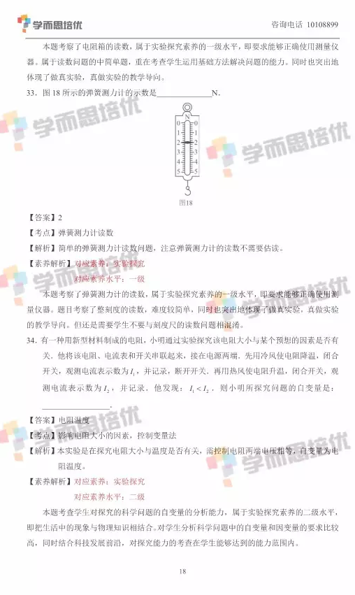 2017年北京中考物理真题答案解析图18