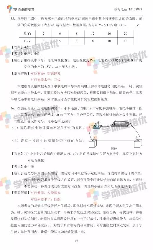 2017年北京中考物理真题答案解析图19