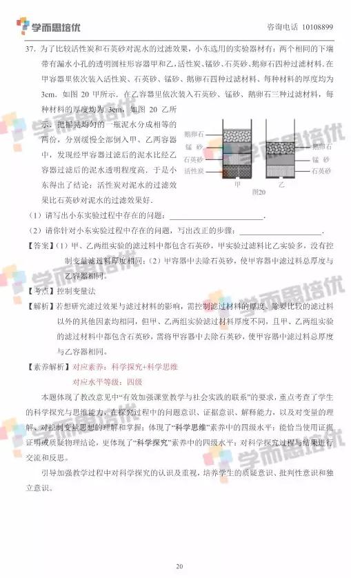 2017年北京中考物理真题答案解析图20