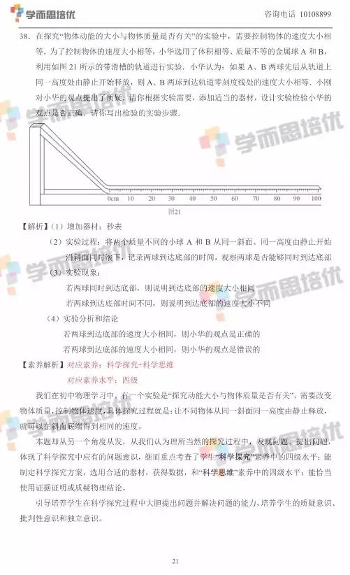 2017年北京中考物理真题答案解析图21