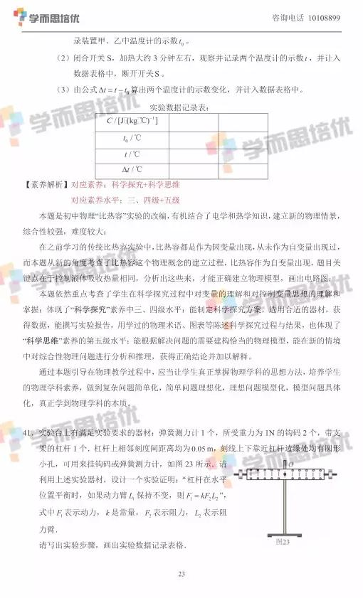 2017年北京中考物理真题答案解析图23
