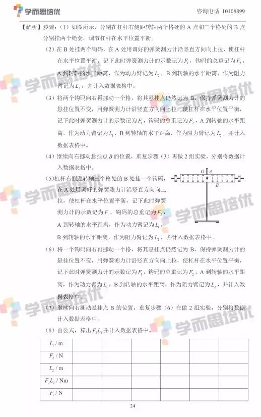 2017年北京中考物理真题答案解析图24