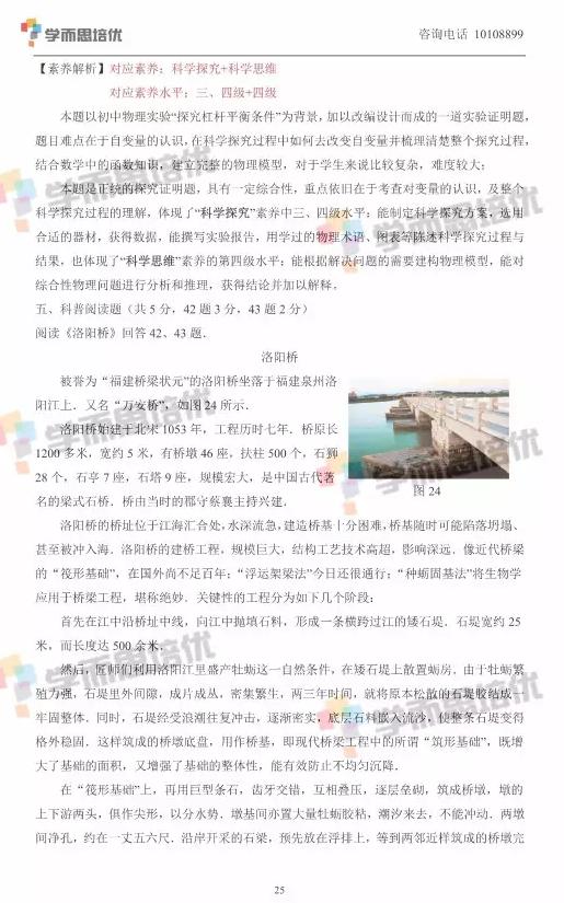 2017年北京中考物理真题答案解析图25