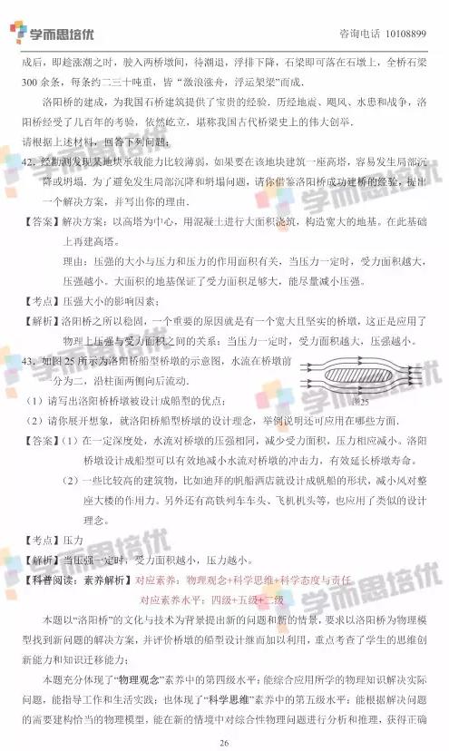 2017年北京中考物理真题答案解析图26