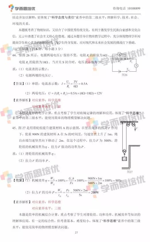2017年北京中考物理真题答案解析图27
