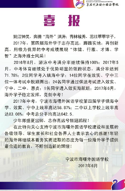 2017年宁波海曙外国语中考喜报