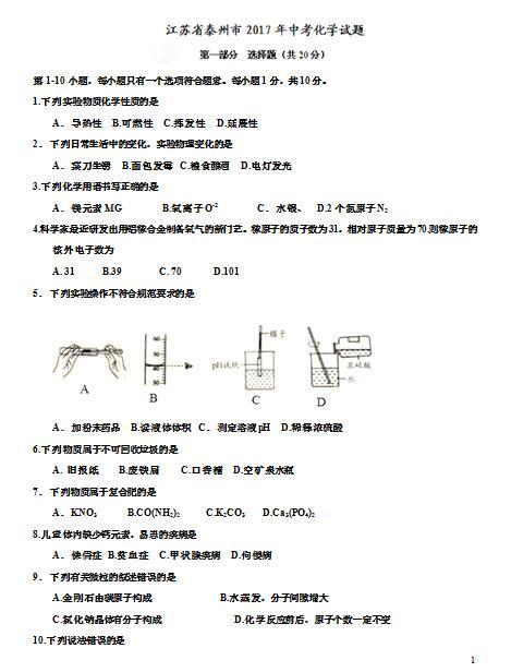2017年江苏泰州化学中考真题图1