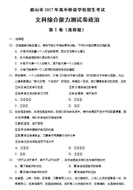 2017年四川眉山政治中考真题图1