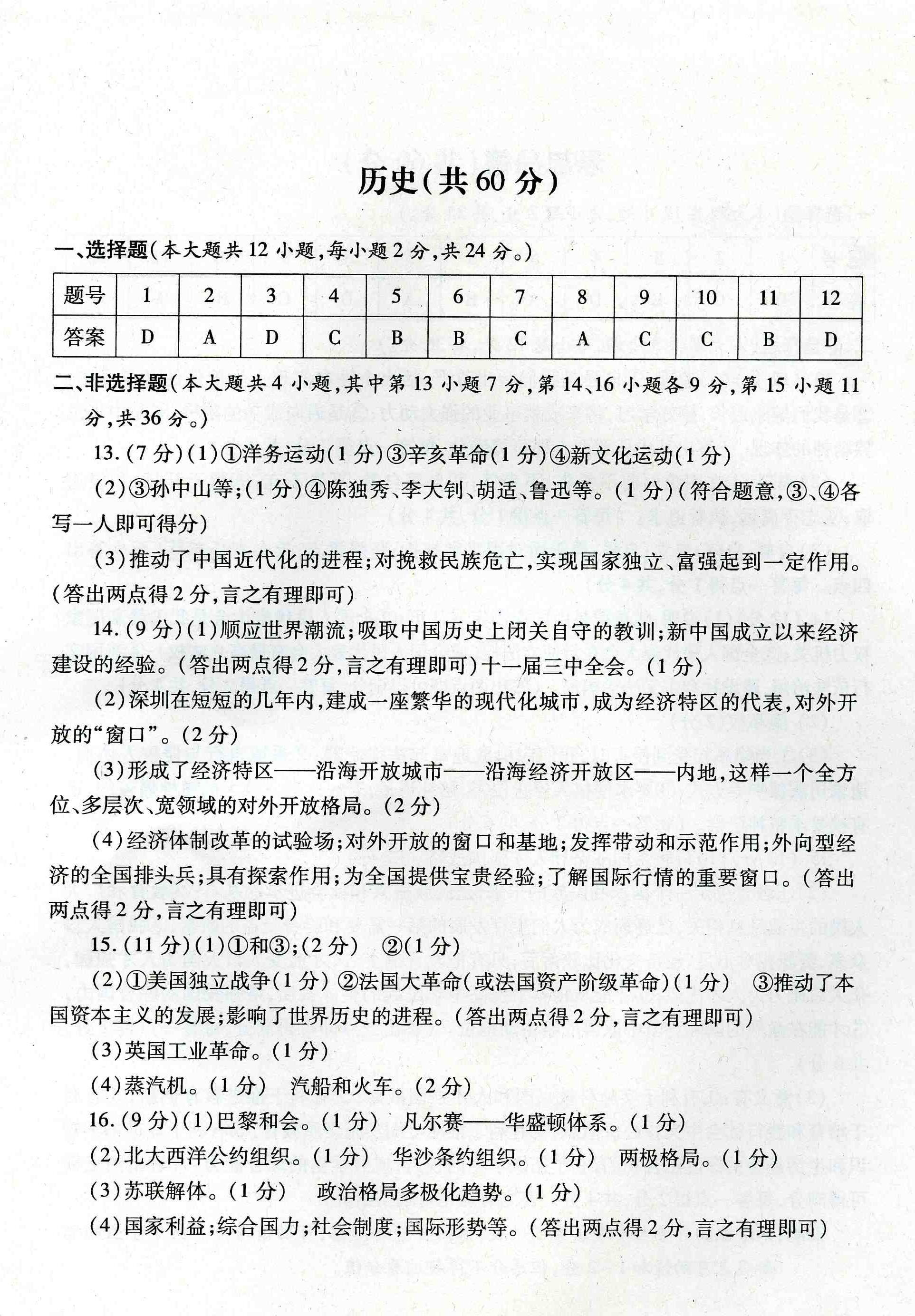 2017年新疆维吾尔自治区历史中考答案图1