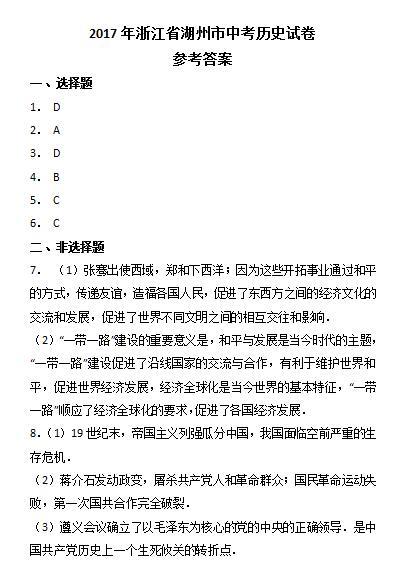2017年浙江湖州历史中考答案图1