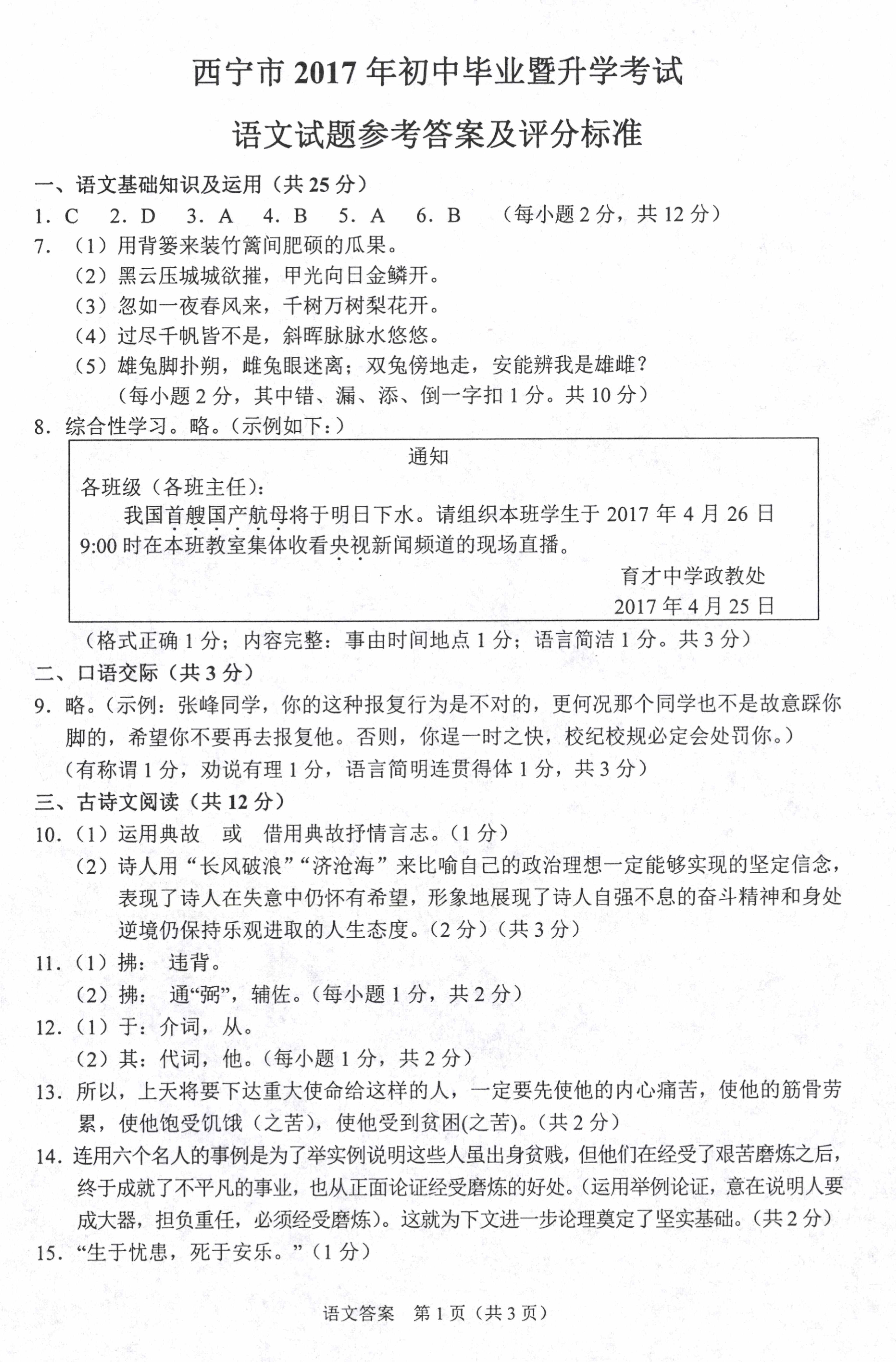 2017年青海西宁中考语文答案图1