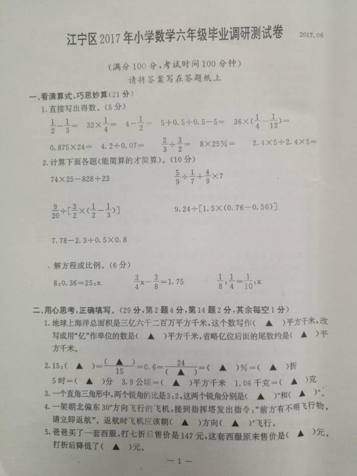 2016-2017南京毕业考试卷
