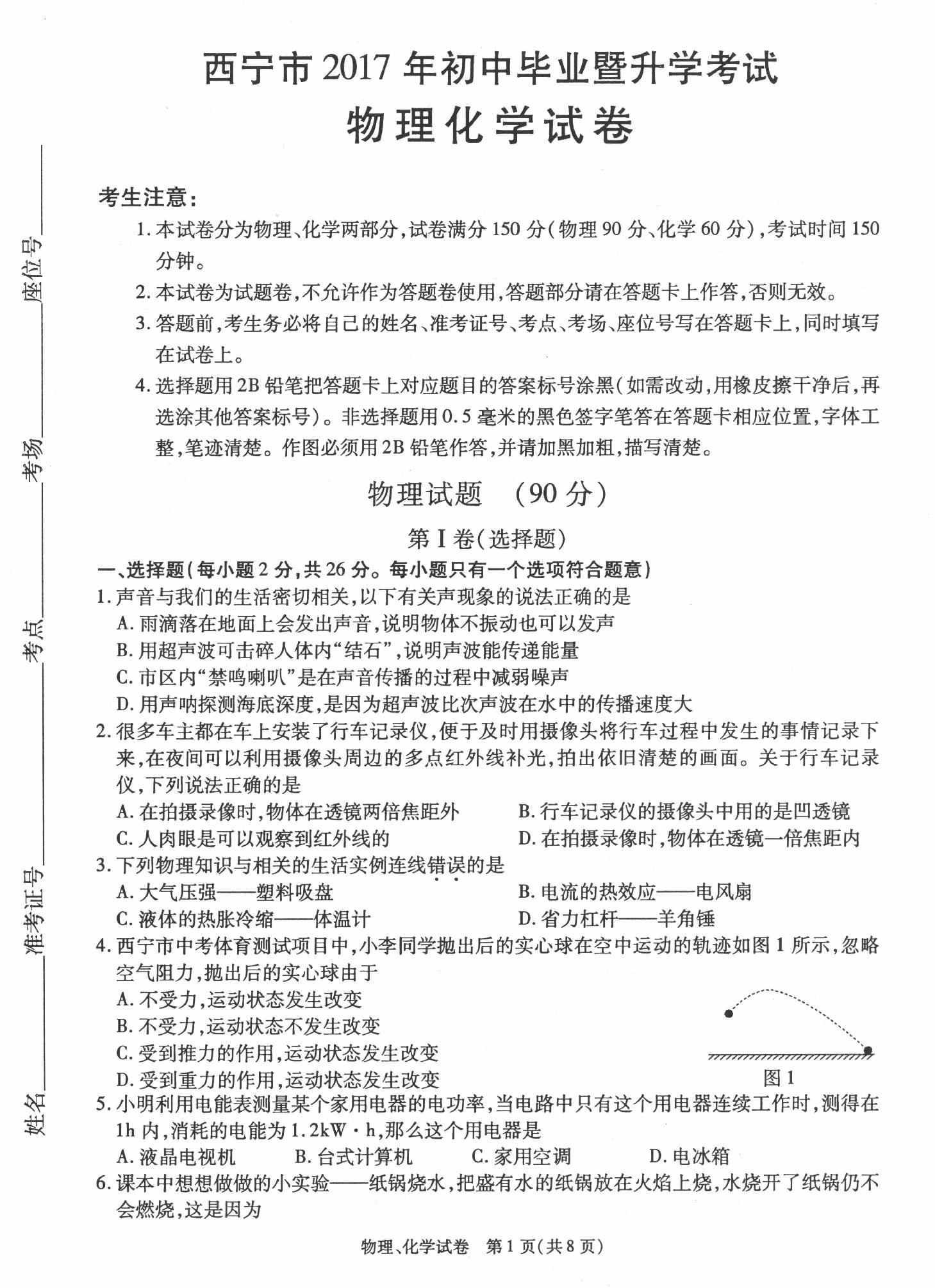 2017年青海西宁中考物理真题图1