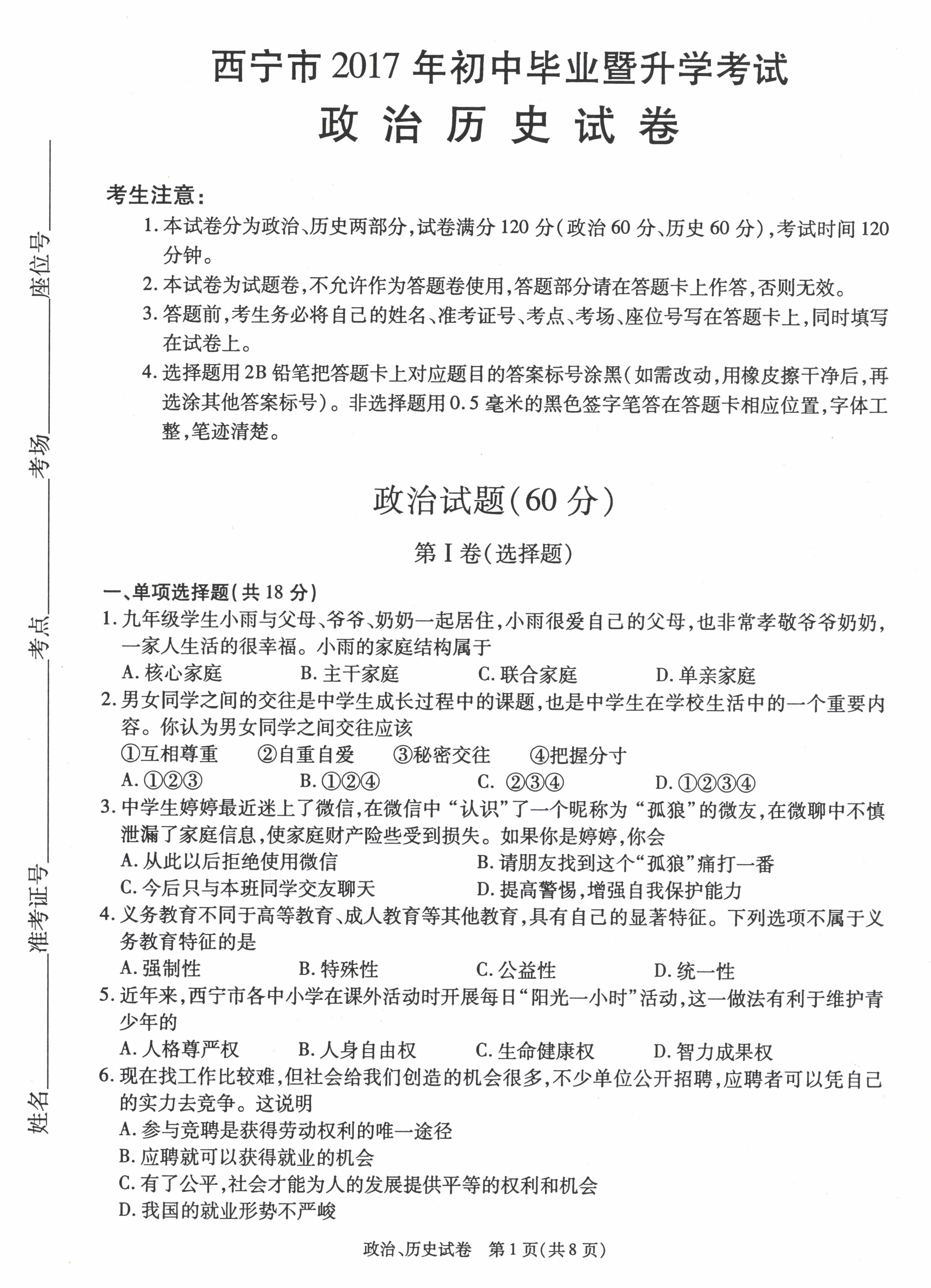 2017年青海西宁中考政治真题图1