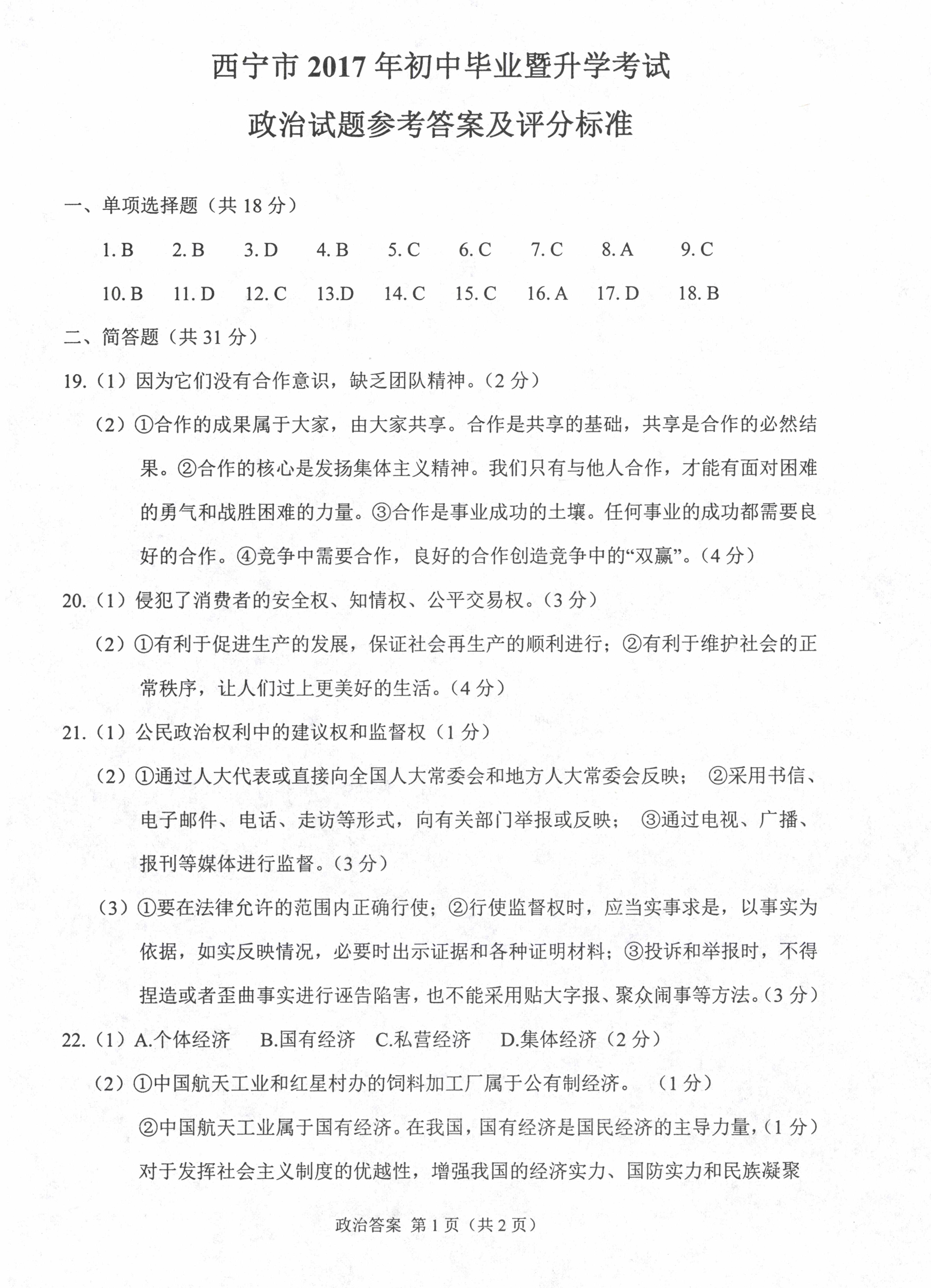 2017年青海西宁中考政治答案图1