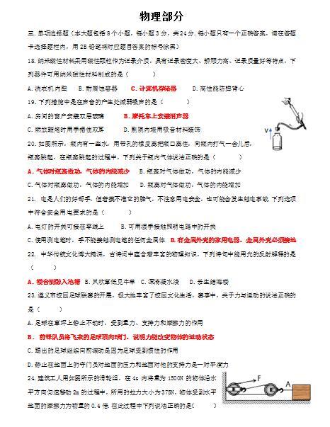 2017年贵州遵义中考物理真题(图片版)