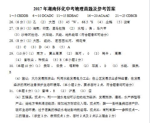 2017年湖南怀化地理中考答案图1