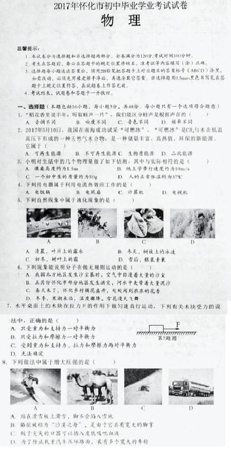 2017年湖南怀化物理中考真题图1