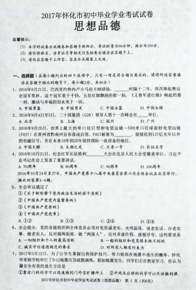 2017年湖南怀化政治中考真题图1