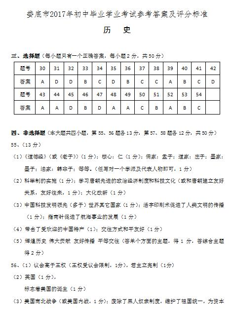 2017年湖南娄底历史中考答案图1