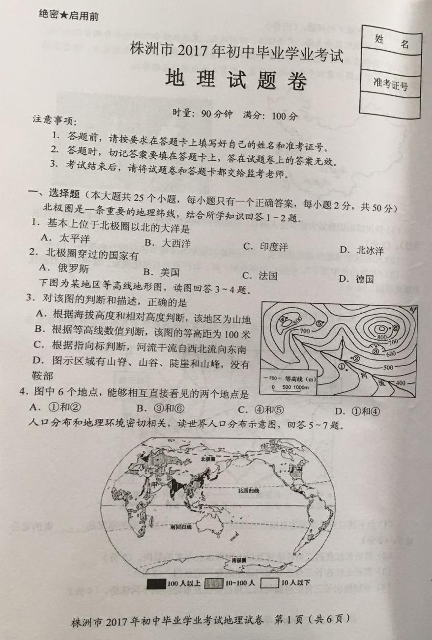 2017年湖南株洲地理中考真题图1
