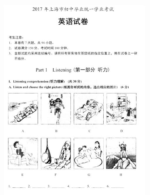 2017年上海中考英语真题公布图1