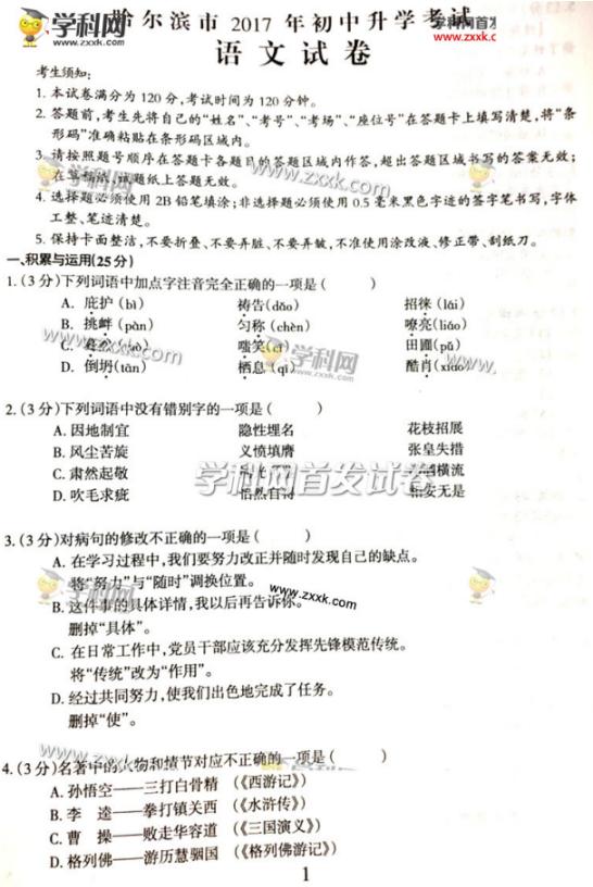 2017年黑龙江哈尔滨中考语文试题图1