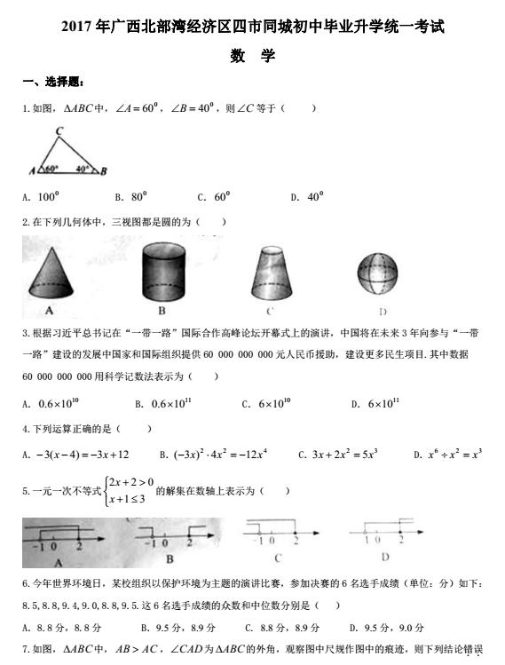 2017年广西北部湾经济区四市中考数学试题图1
