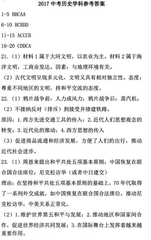 2017年河南中考历史真题答案图1