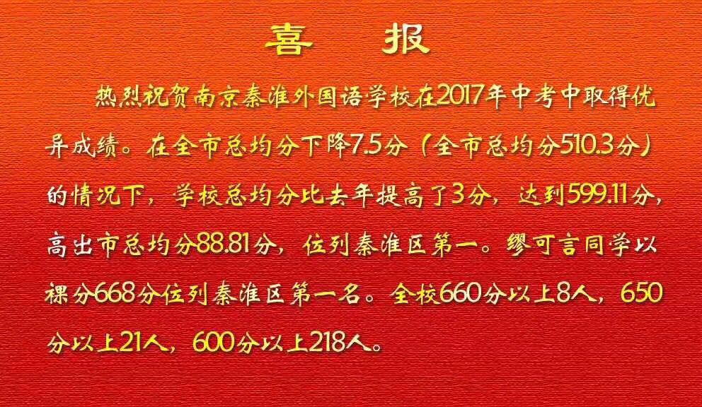 秦淮外国语中考喜报