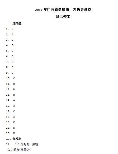 2017年江苏盐城历史中考答案图1